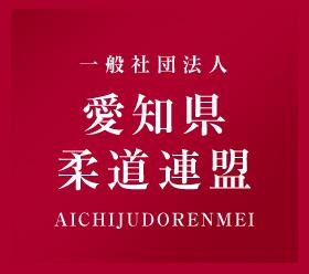 愛知県柔道連盟